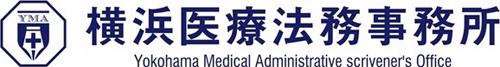 横浜医療法務事務所